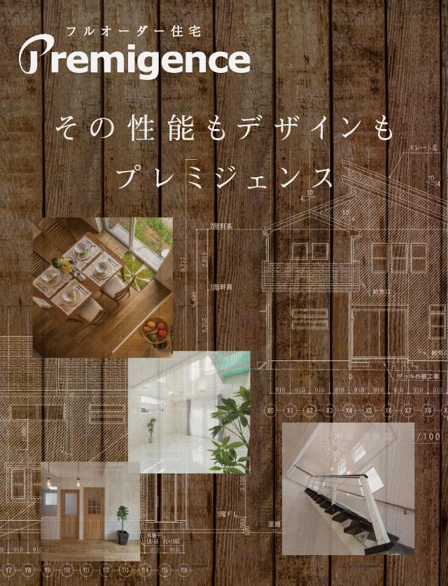 住協建設のフルオーダー住宅シリーズ「プレミジェンス」