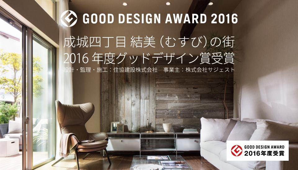 住協建設は、成城四丁目結美(むすび)の街にて2016年度グッドデザイン賞を受賞