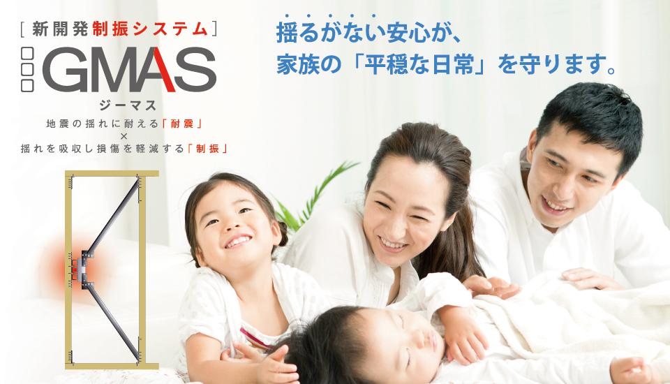 住協建設が新開発した制振システム GMAS(ジーマス)