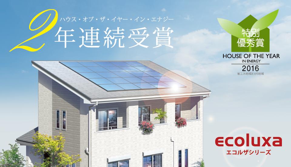 ハウス・オブ・ザ・イヤー・イン・エナジー2016特別優秀賞受賞!住協建設の「エコルザシリーズ」
