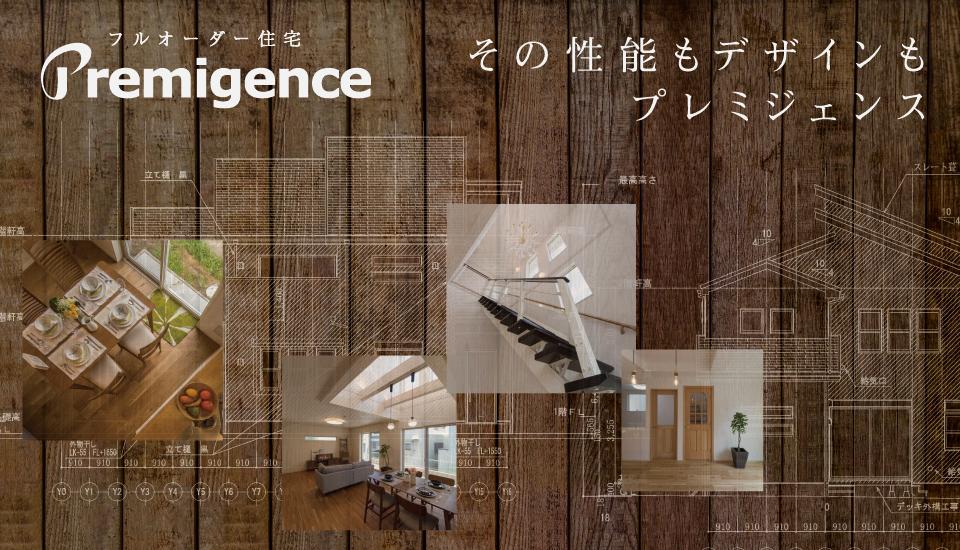 性能も、デザインも、こだわる人へ。住協建設のフルオーダー住宅シリーズ「プレミジェンス」
