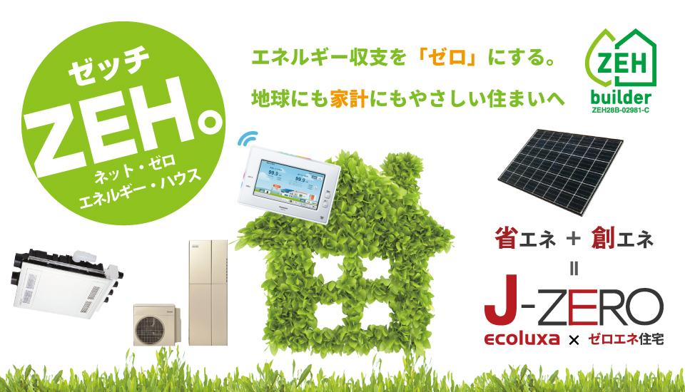 ゼッチ住宅(ZEH:ネット・ゼロ・エネルギー・ハウス)なら住協建設へ