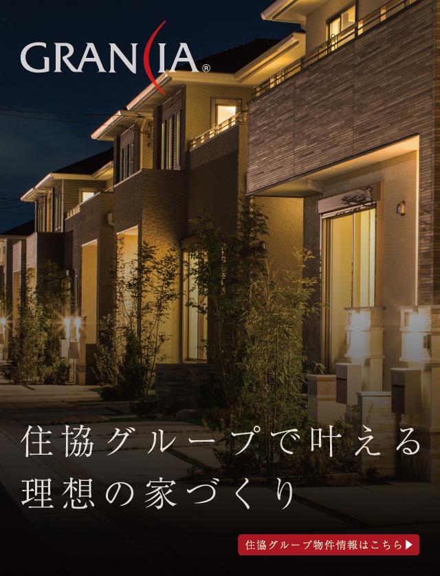 家を、街を、未来をつくる 住協グループ