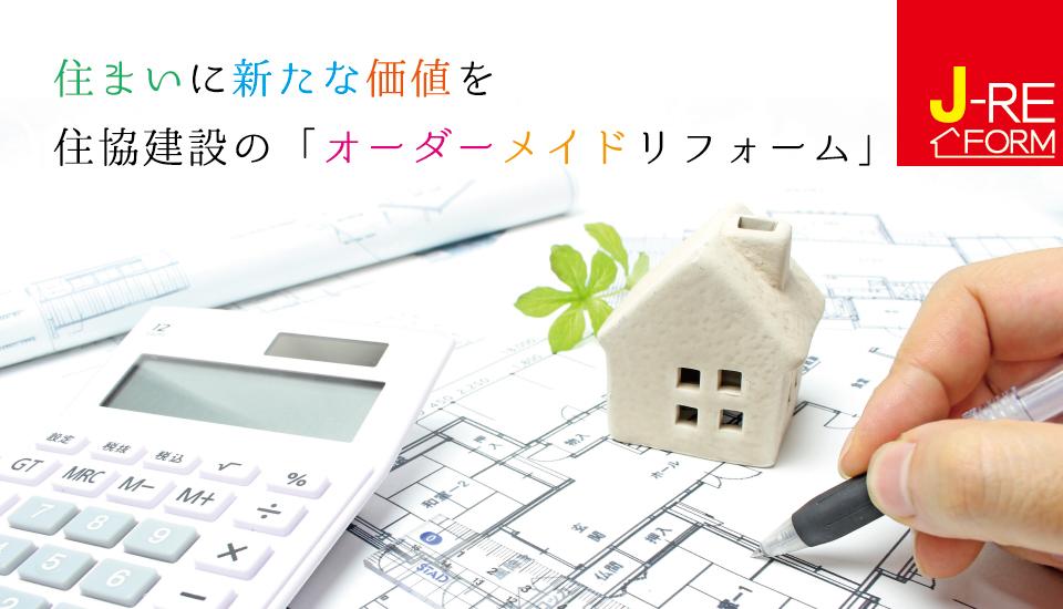 住まいに新たな価値を創造する住協建設の「オーダーメイドリフォーム」