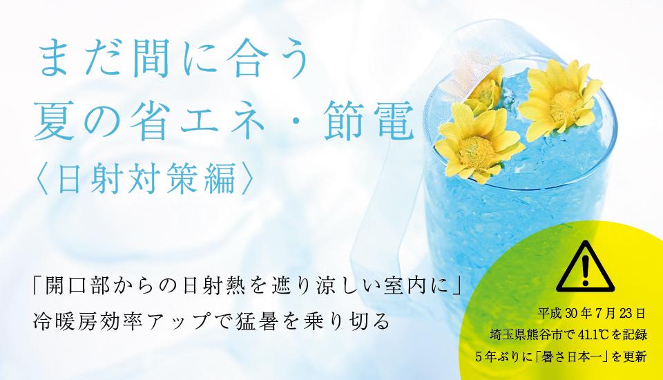 夏の省エネ・節電 〈日射対策編〉