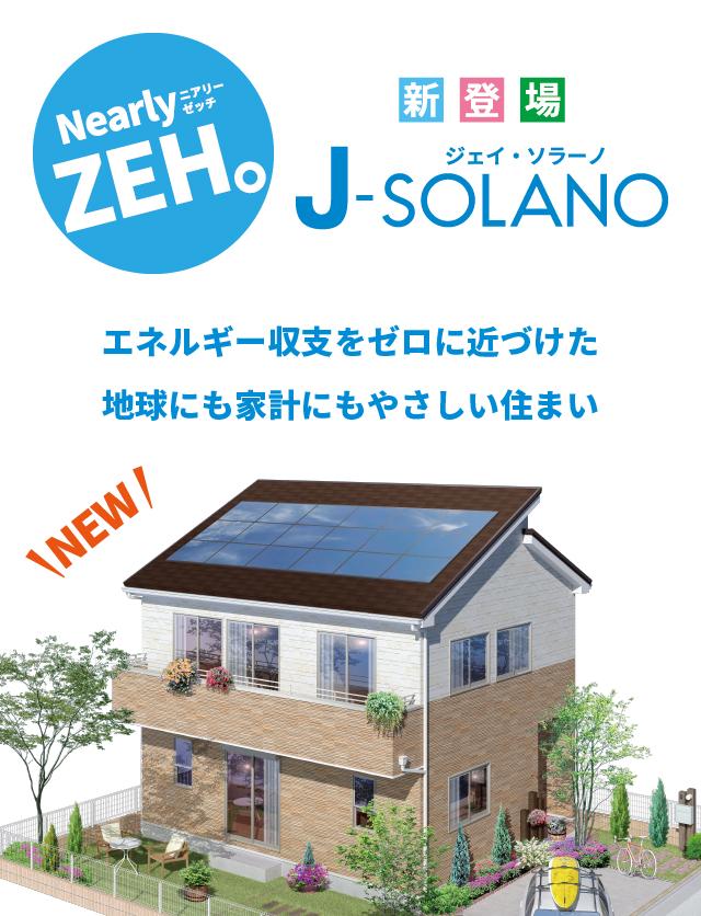 セミオーダーニアリーゼッチ住宅「J-SOLANO」ジェイ・ソラーノ
