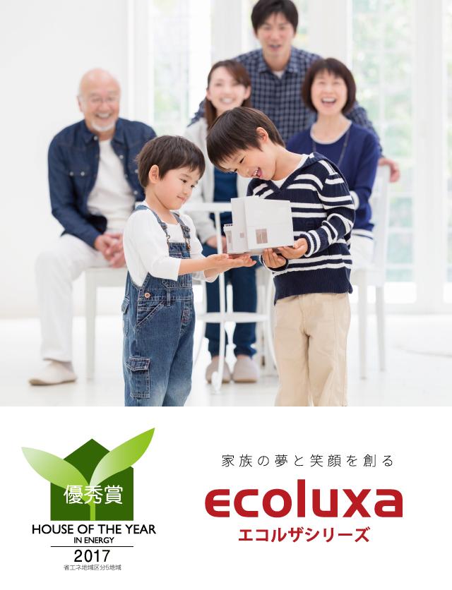 ハウス・オブ・ザ・イヤー・イン・エナジー2017優秀賞&優秀企業賞受賞!住協建設の「エコルザシリーズ」