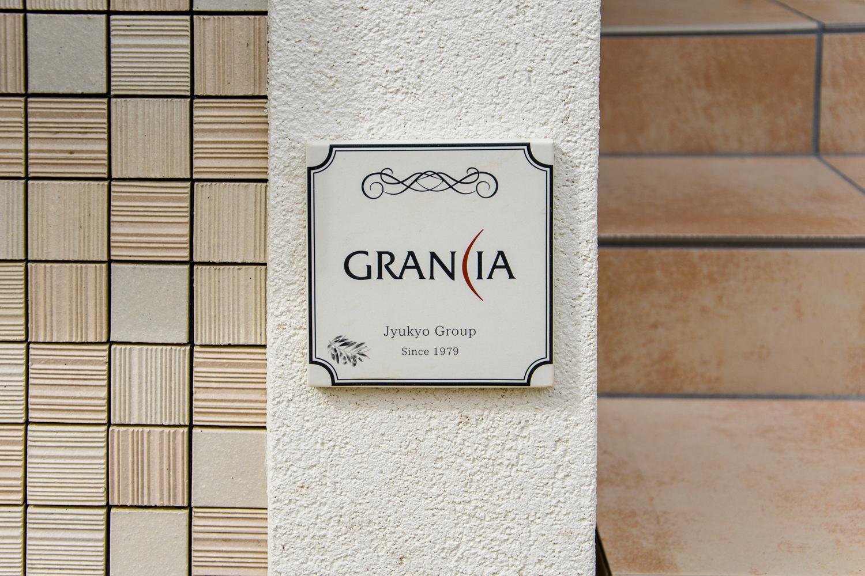 住協グループのブランド名「GRANCIA」のエンブレムをあしらった門柱。