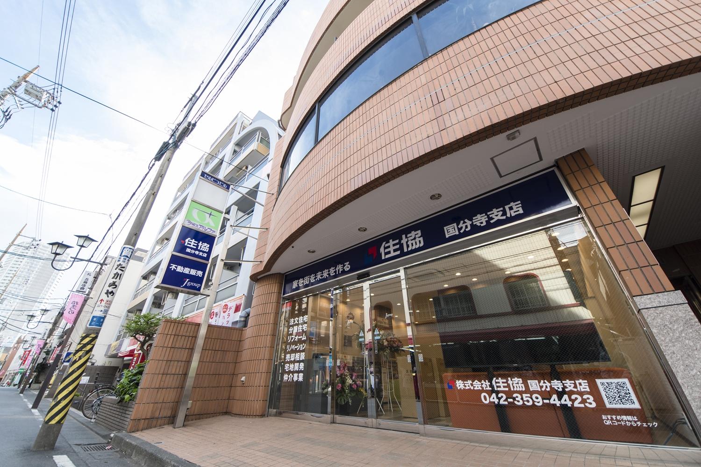 2018年4月 住協国分寺支店オープン!
