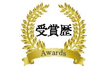 「ハウス・オブ・ザ・イヤー・イン・エナジー 2017」ダブル受賞