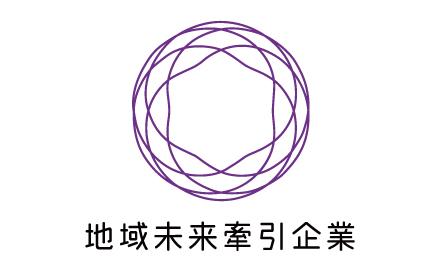 経済産業省による2017年度 「地域未来牽引企業」へ選定