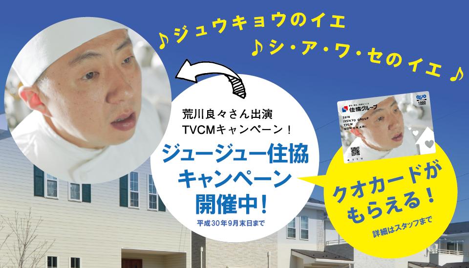 ジュージュー住協「TVCMキャンペーン」