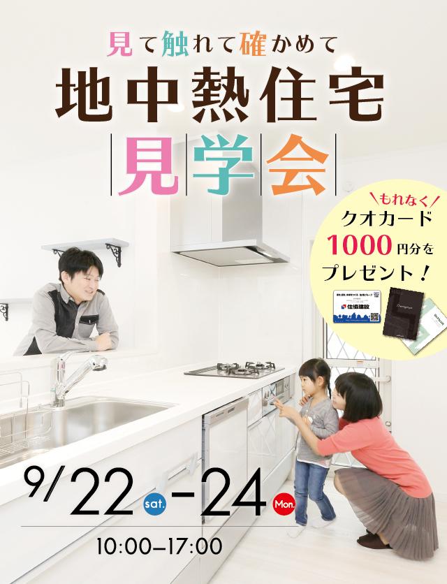 9/22(土)・23(日)・24(月)地中熱ハイブリッド住宅の見学会