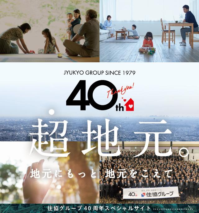 住協グループ40周年スペシャルサイト「超地元」