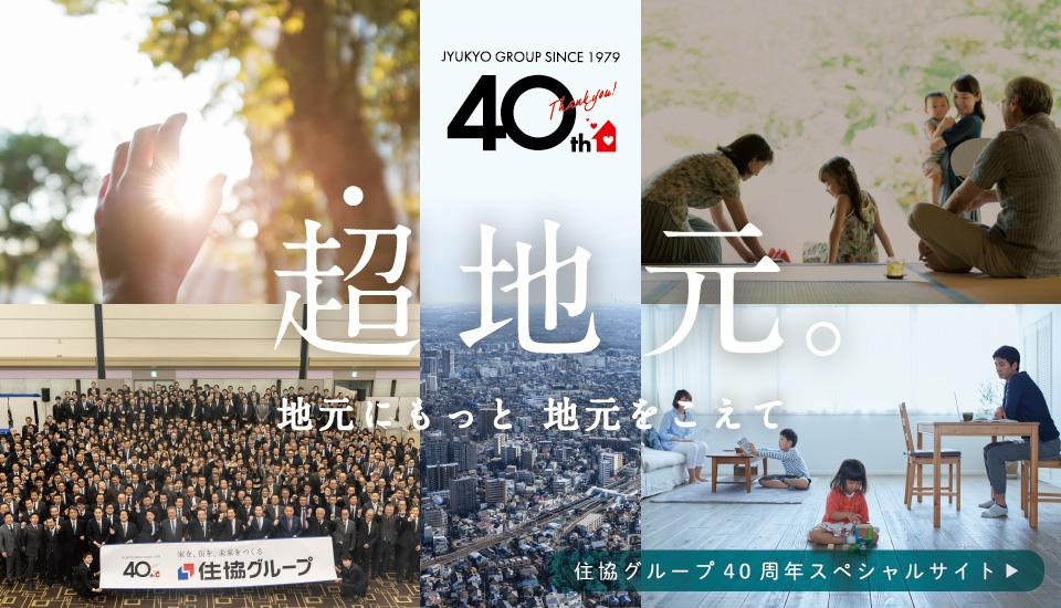 住協グループ40周年スペシャルサイト